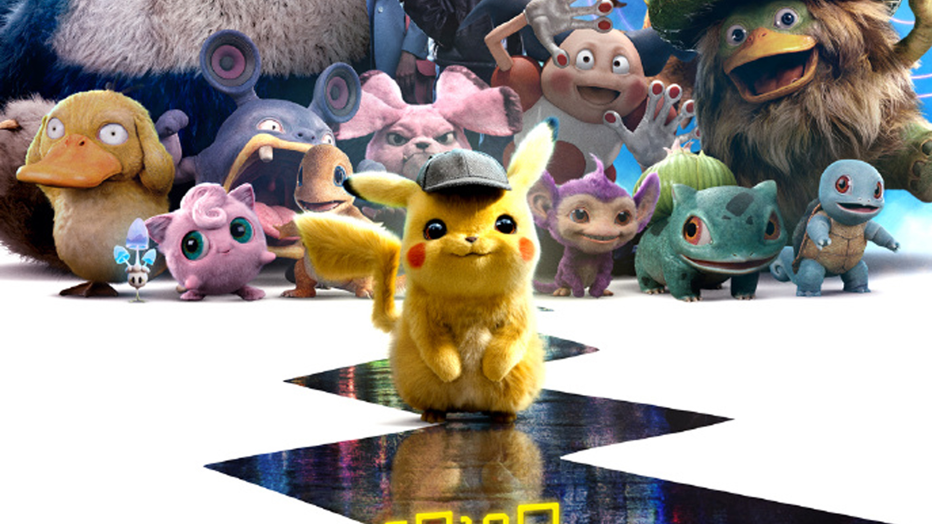 The New Detective Pikachu Chinese Posters Are Colorful And They Increase The Interest Of Fans To The Upcoming Movie
