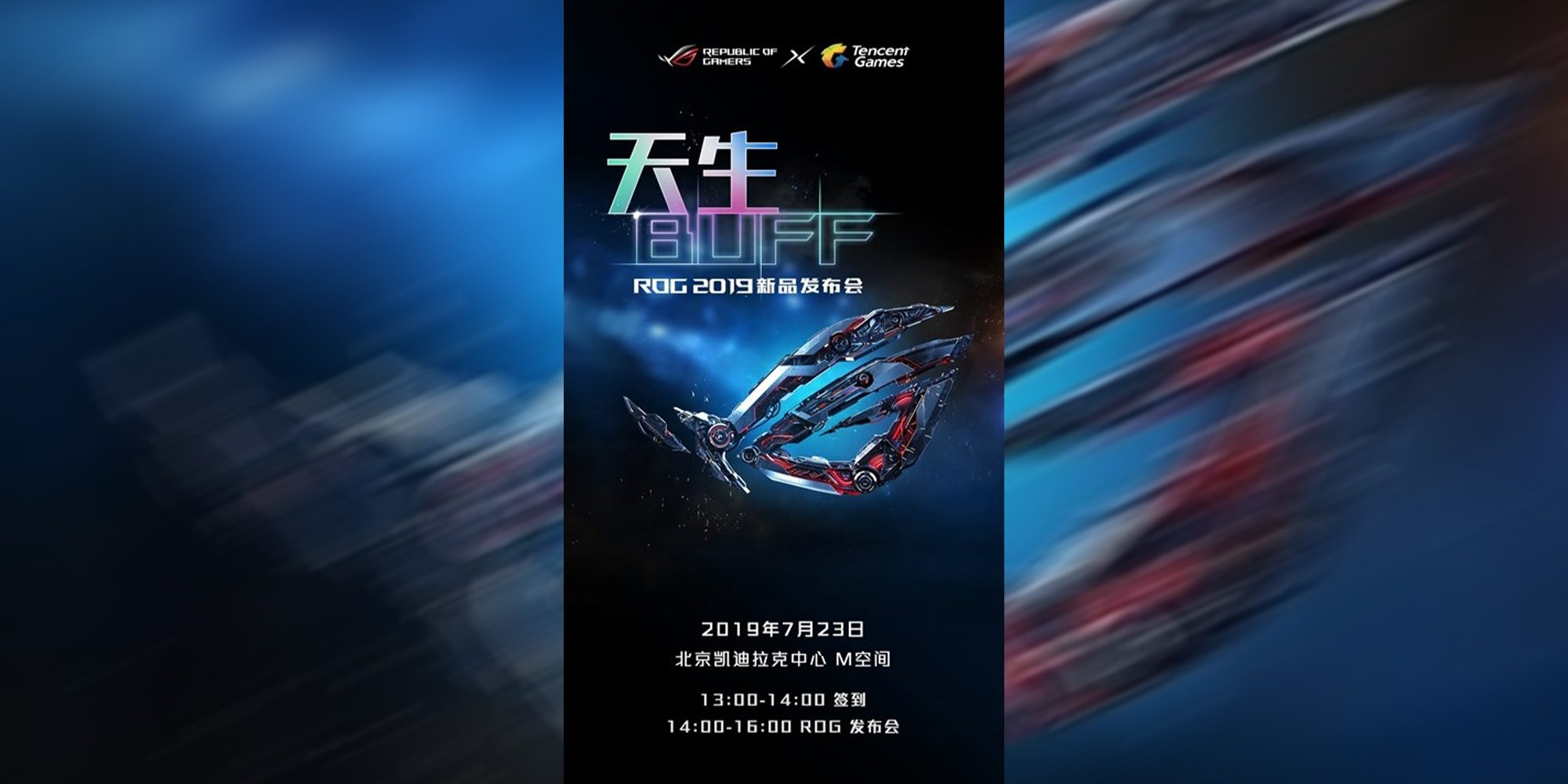 The Asus ROG Phone II Tencent Gaming Edition Going For $510 Only As Preorders Surpass 2 Million