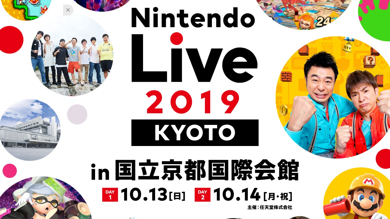 This Year's Nintendo Live Gaming Expo Will Be Hosted In Kyoto Instead Of Tokyo