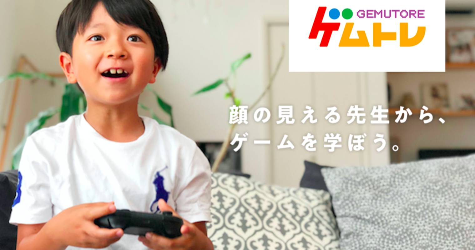 "New Japanese Tutoring Service ""Gemutore"" Wants To Help Kids Excel At Video Games"