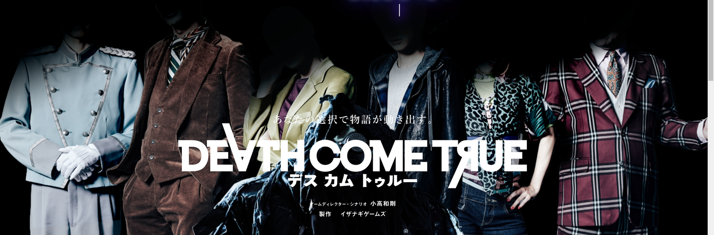 Danganronpa Creator Kazutaka Kodaka Announces New FMV Game Death Come True