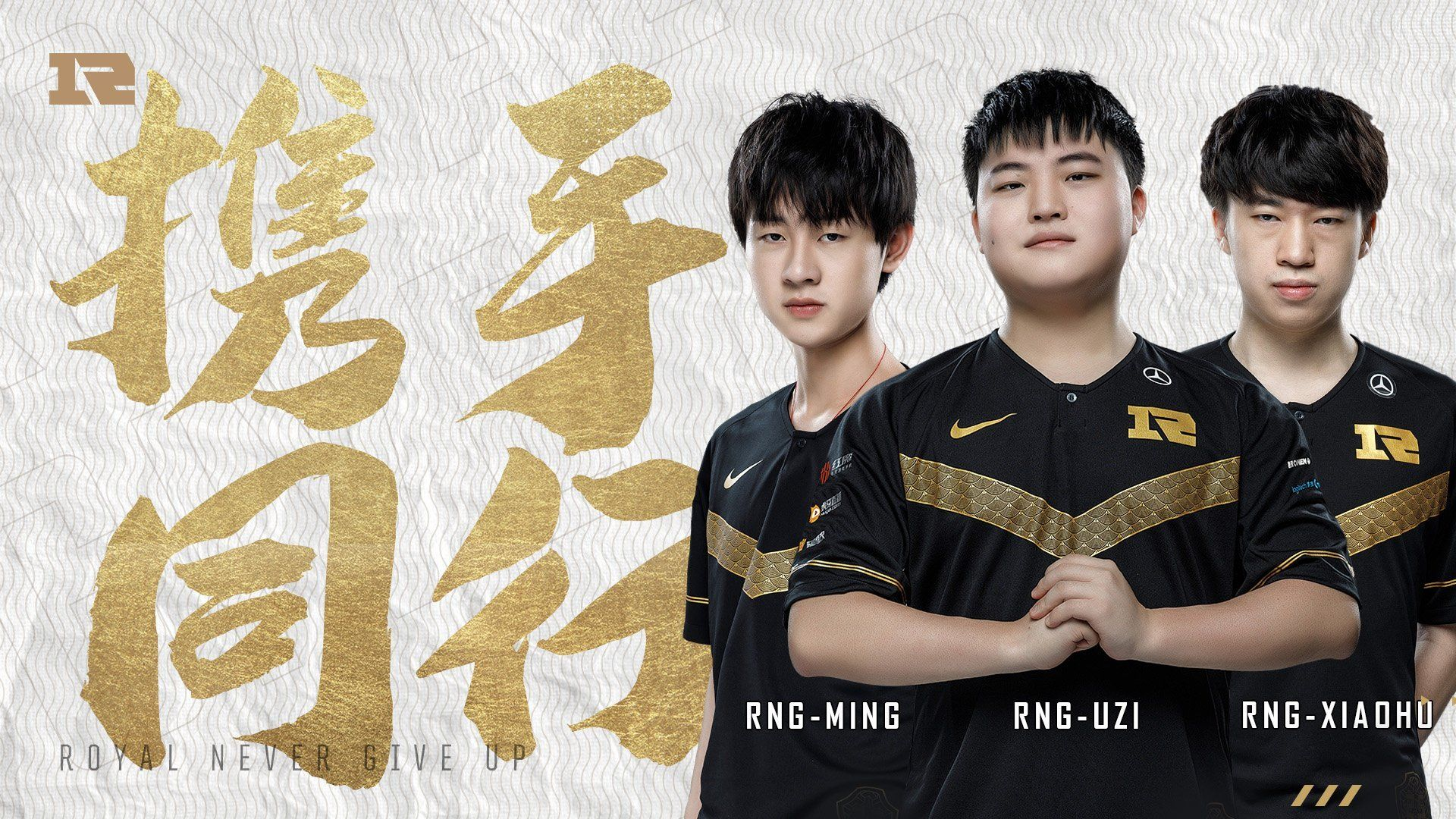 Royal Never Give Up Add Betty, XiaoLongBao And Re-sign Xiaohu, Uzi, Ming For LPL 2020