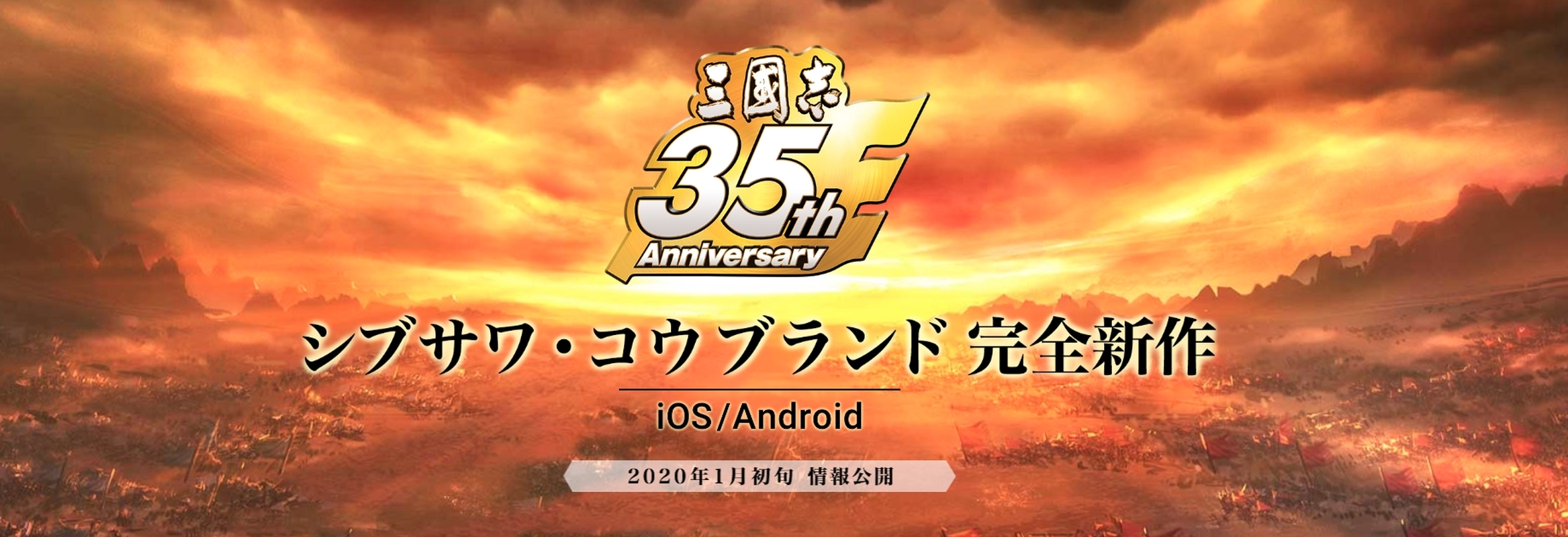 Koei Tecmo Announces Romance of the Three Kingdoms Mobile Game