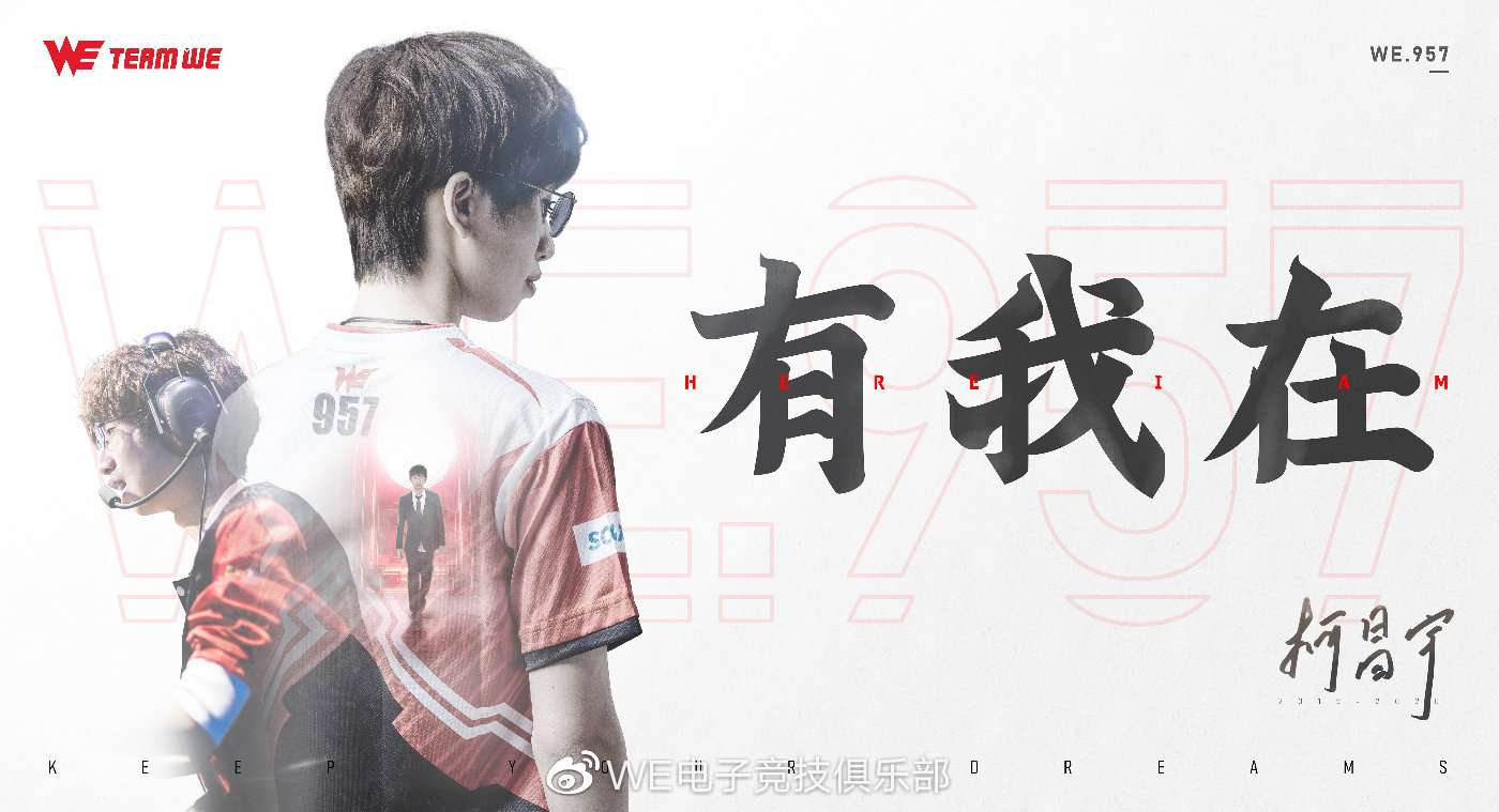 Team WE's Top Laner, 957, Announces Retirement From Professional League Of Legends