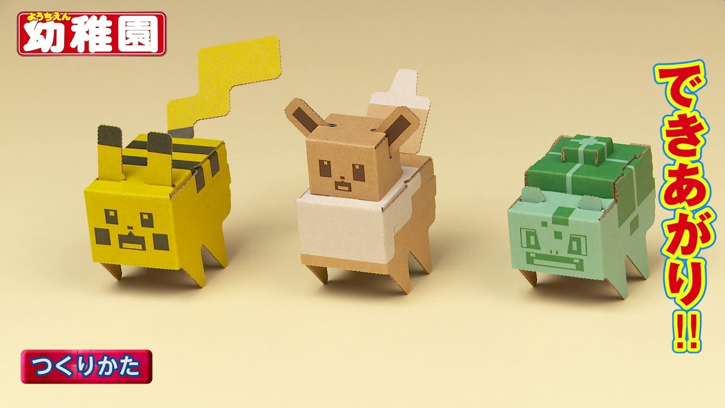 Nintendo Labo × Pokémon Quest Toy And Promotional Video Released In Japan