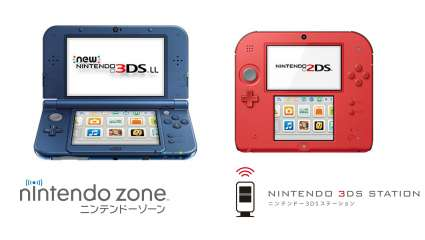 Nintendo Zone And 3DS Station Services Ends This Month In Japan