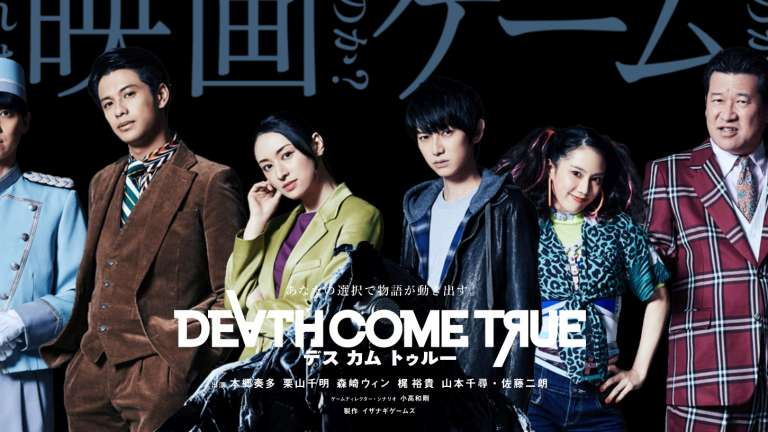 Death Come True PlayStation 4 Release Delayed Until Further Notice