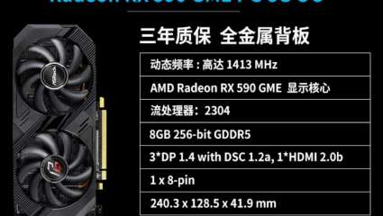 It's Official: China Gets A Custom-Made AMD Radeon RX 590 GME Graphics SKU: Another Revamped RX 580?