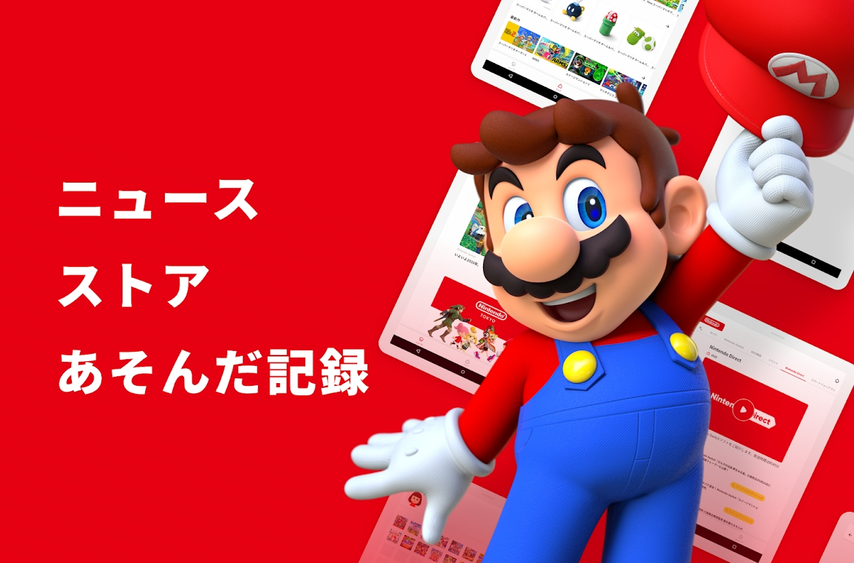 My Nintendo App Launches In Japan And Allows Players To Watch Nintendo Directs And More