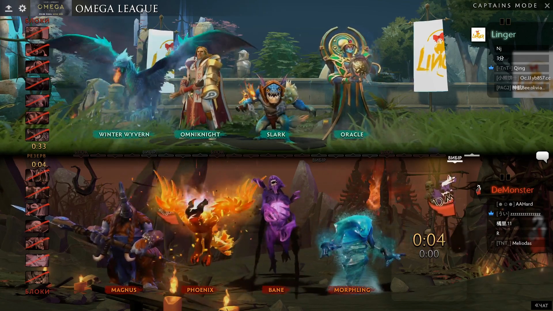 LING ER Ineligible To Compete From Omega League Behind WePlay! Esports Match-fixing Controversy