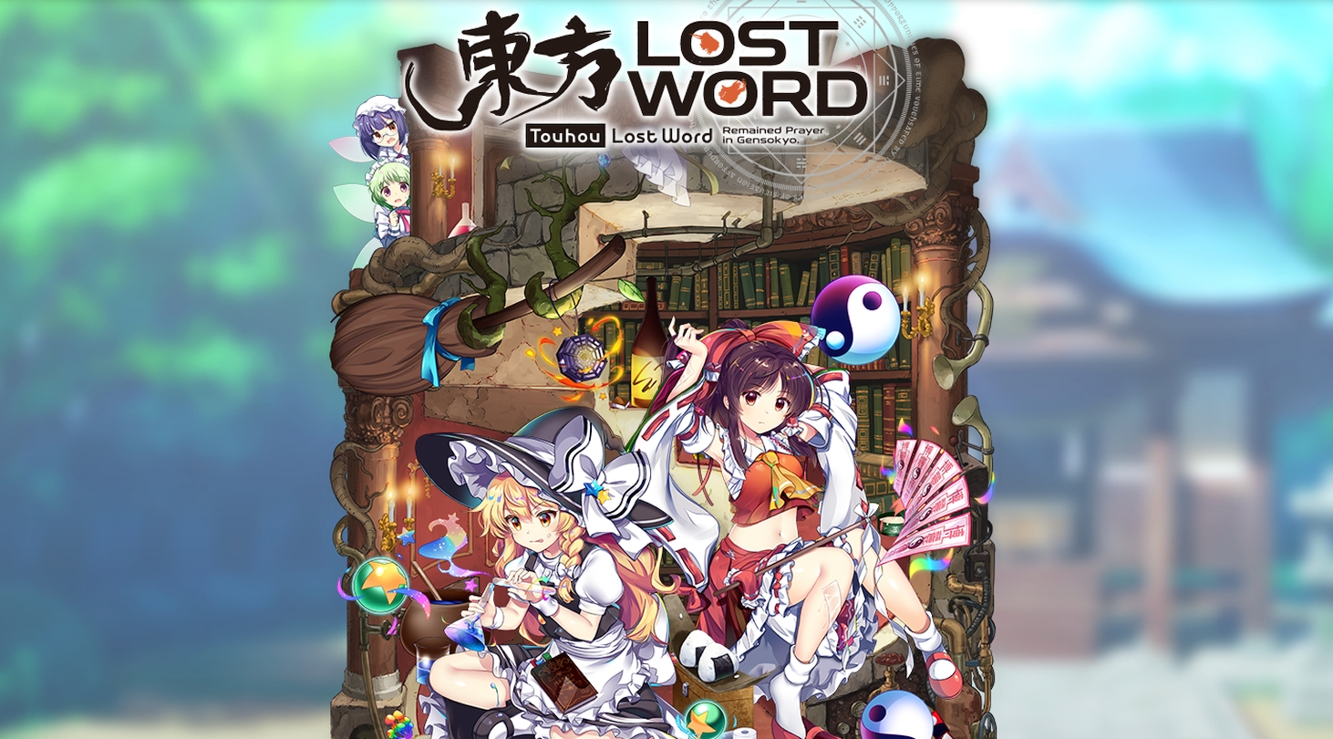 Good Smile Company And NextNinja Announce Touhou Lost Word Global Mobile RPG